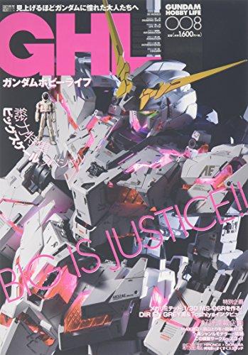 ガンダムホビーライフ 008 (電撃ムックシリーズ)