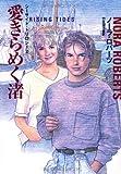 愛きらめく渚―シーサイド・トリロジー〈2〉 (扶桑社ロマンス)