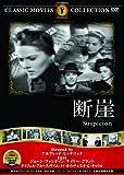 断崖 [DVD]