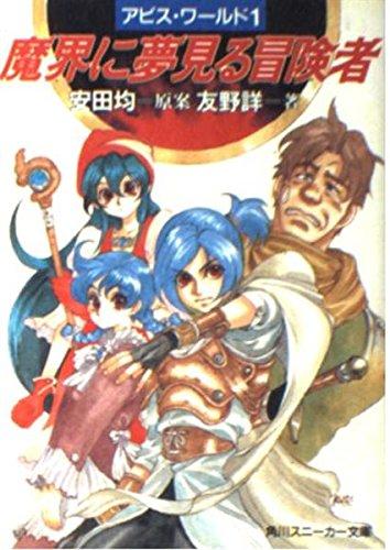 アビス・ワールド〈1〉魔界に夢見る冒険者 (角川スニーカー文庫)の詳細を見る