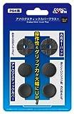 (PS4/PS3用) アナログスティックカバープラス (ブラック)
