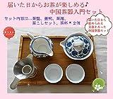 中国茶器【景徳鎮 茶器セット】茶盤・蓋椀・茶海・茶杯・茶こしセットが全部セットです