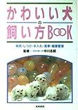 かわいい犬の飼い方BOOK―病気・しつけ・手入れ・食事・健康管理