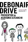 デボネア・ドライブ3 (ビームコミックス)