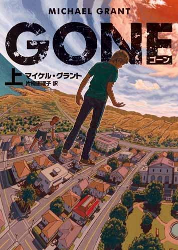GONE ゴーン 上 (ハーパーBOOKS)の詳細を見る