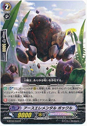 カードファイトヴァンガードG 3弾「覇道竜星」G-BT03/044 アースエレメンタル ポックル R