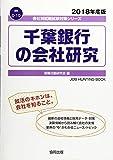 千葉銀行の会社研究 2018年度版 (会社別就職試験対策シリーズ 金融)