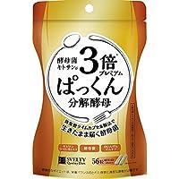 【2個セット】スベルティ 3倍 ぱっくん分解酵母 プレミアム 56粒×2