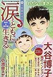 Jour(ジュール)すてきな主婦たち増刊『涙とともに生きる』 2020年5月増刊[雑誌]