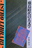 飛鳥時代の天文学 (1982年) (アストロ・ライブラリー)
