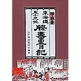 東海道五十三次膝寿里日記