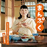 NHK連続テレビ小説「まんぷく」オリジナル・サウンドトラック