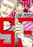 SF(セックスフレンド) (ビーボーイコミックスDX)