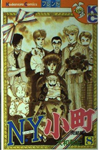 N・Y・小町 8 (講談社コミックスフレンド)の詳細を見る