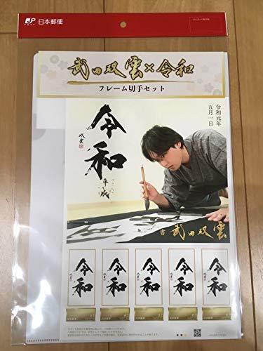 令和 フレーム切手セット 武田双雲