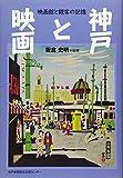 神戸と映画 映画館と観客の記憶 画像