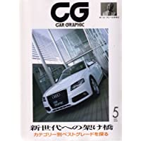 CG (カーグラフィック) 2008年 05月号 [雑誌]