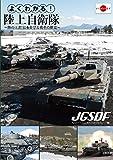 よくわかる!陸上自衛隊~陸の王者!日本を守る戦車の歴史~ [DVD]