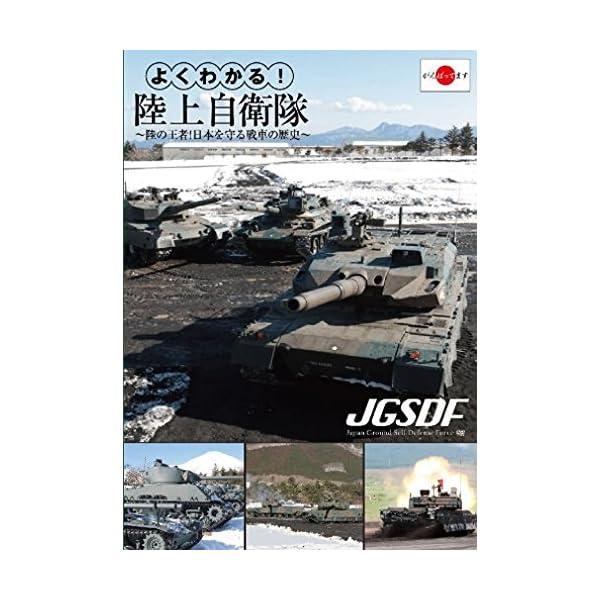 よくわかる!陸上自衛隊~陸の王者!日本を守る戦車...の商品画像