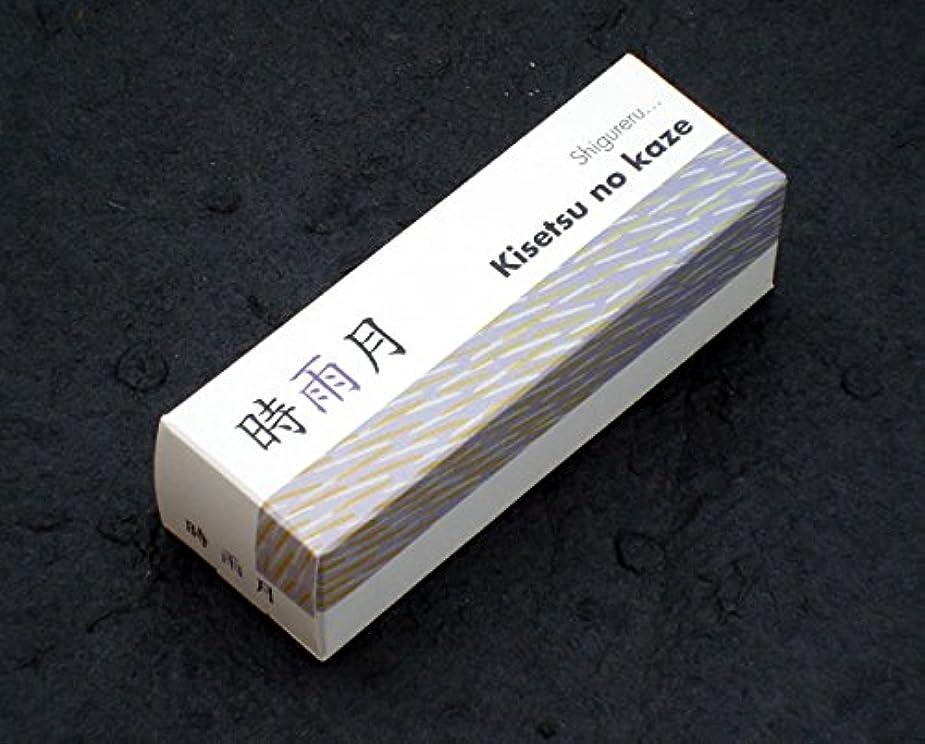 ナインへポークチャート季節の風 時雨月(しぐれづき)【松栄堂】 【お香】