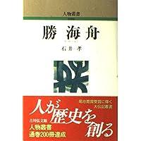 勝海舟 (人物叢書)