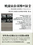 「戦後社会保障の証言 -- 厚生官僚120時間オーラルヒストリー」販売ページヘ