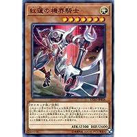 遊戯王/第10期/03弾/EXFO-JP018 紅蓮の機界騎士