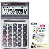 カシオ 本格実務電卓 JS-WT200 特典付きセット 税計算 ジャストタイプ 12桁