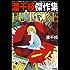 渡千枝傑作集 FUTURE (ホラーMコミック文庫)