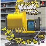 建設機械シミュレーター KENKIいっぱい