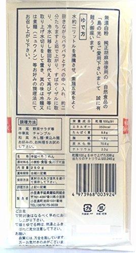 小豆島手延素麺 島の光 (250g(50g×5束)約2.5食分)