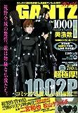 GANTZ the 1000 vol.2 (GANTZ the 1000) (集英社マンガ総集編シリーズ)
