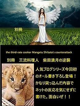 [柴田 満月]の別冊 三流料理人 柴田満月の逆襲