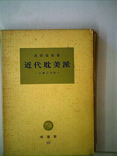 近代耽美派―心象と方法 (1967年) (塙選書)