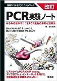 改訂 PCR実験ノート—みるみる増やすコツとPCR産物の多彩な活用法 (無敵のバイオテクニカルシリーズ)