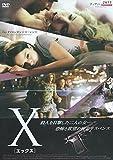 X エックス [レンタル落ち]