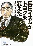 奥田イズムがトヨタを変えた (日経ビジネス人文庫)