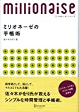 ミリオネーゼの手帳術—8ケタ稼ぐ女性に学ぶサクサク時間活用法