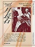 月長石 (創元推理文庫 109-1)