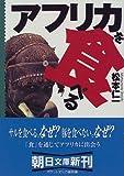 アフリカを食べる (朝日文庫)