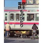京王電鉄ものがたり―10歳~100歳に贈る! 感動と発見の「えっ! 本」シリーズ