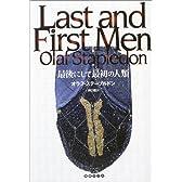 最後にして最初の人類
