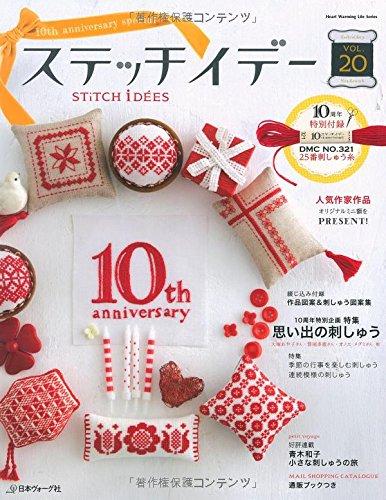ステッチイデー VOL.20 (Heart Warming Life Series)