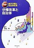 シリーズ図説地方分権と自治体改革 (1) (シリーズ図説・地方分権と自治体改革)