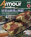 Armour Modelling(アーマーモデリング) 2017年 08 月号 [雑誌]