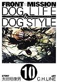 FRONT MISSION DOG LIFE & DOG STYLE10巻 (デジタル版ヤングガンガンコミックス)