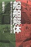 船舶解体―鉄リサイクルから見た日本近代史
