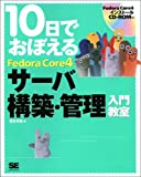 10日でおぼえる Fedora Core 4 サーバ構築・管理入門教室