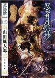 忍者月影抄 (河出文庫)