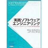 実践ソフトウェアエンジニアリング-ソフトウェアプロフェッショナルのための基本知識-